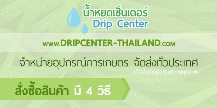 www.dripcenter-thailand.com จำหน่ายอุปกรณ์การเกษตร จัดส่งทั่วประเทศ //จัดส่งรวดเร็ว รับประกันคุณภาพ สั่งซื้อสินค้ามี 4 วิธี 1. add line สั่งซื้อสินค้า คลิก click 2. add line id : @dripcenter (ใส่ @ นำหน้าด้วยนะคะ) 3. scan qr code คิวอาร์โค้ด 4. โทรติดต่อ Tel 0926279889 ขอบคุณที่อุดหนุนค่ะ
