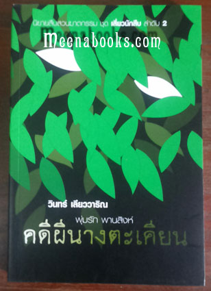 คดีผีนางตะเคียน : พุ่มรัก พานสิงห์ (The Nang Takien Ghost Case)