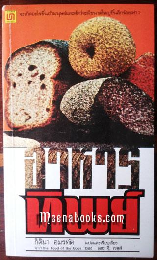 อาหารทิพย์ (The Food of The God : H.G. Wells)