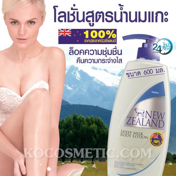 โลชั่นบำรุงผิว มิสทิน/มิสทีน นิวซีแลนด์ ชีพ มิลค์ / Mistine New Zealand sheep Milk Body Lotion