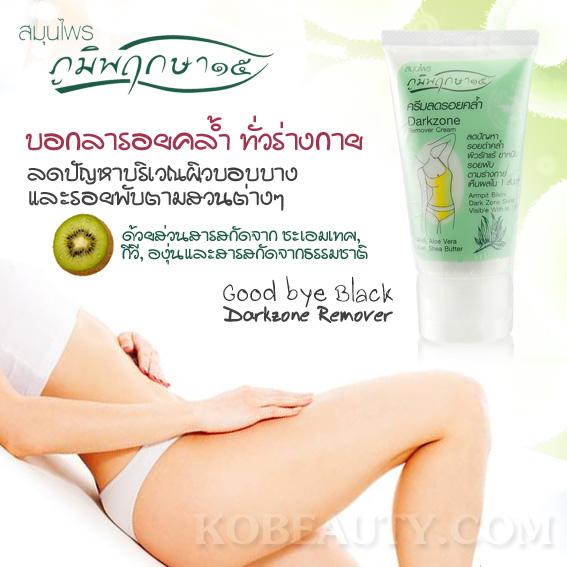 ครีมลดลอยดำคล้ำ ภูมิพฤกษา 15 / Herbal Prim Perfect Dark Zone Remover Cream