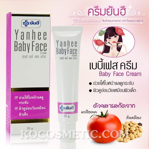 ยันฮี เบบี้ เฟส ครีม / Yanhee Baby Face Cream