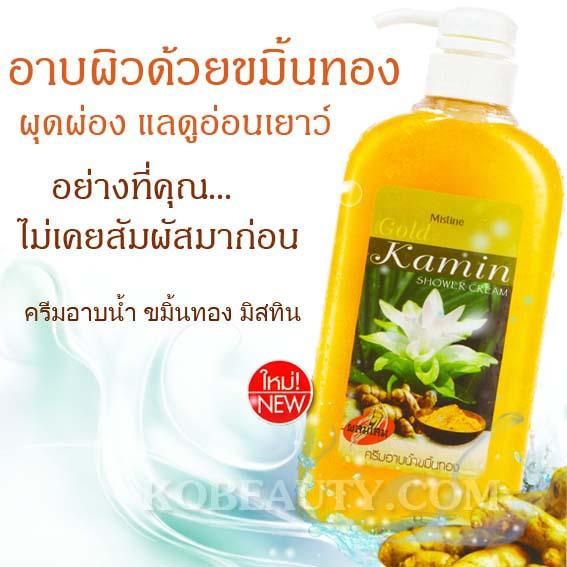 ครีมอาบน้ำ ขมิ้นทอง มิสทิน / Mistine Gold Kamin Shower Cream