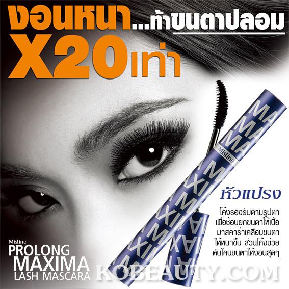 มิสทิน/มิสทีน โปรลอง แม็กซิม่า แลช / Mistine Prolong Maxima Lash Mascara