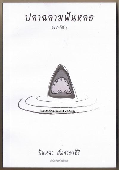 ปลาฉลามฟันหลอ (หนังสือใหม่)