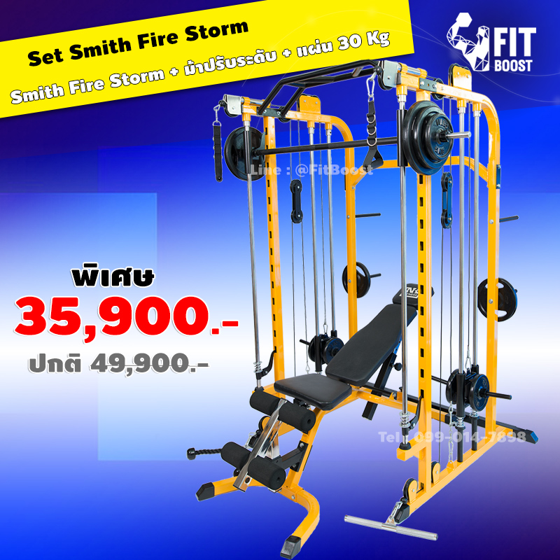 Set Smith Machine รุ่น Fire Storm