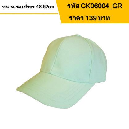 หมวกแก๊ปเด็ก สีพื้น สีเขียวมิ้น