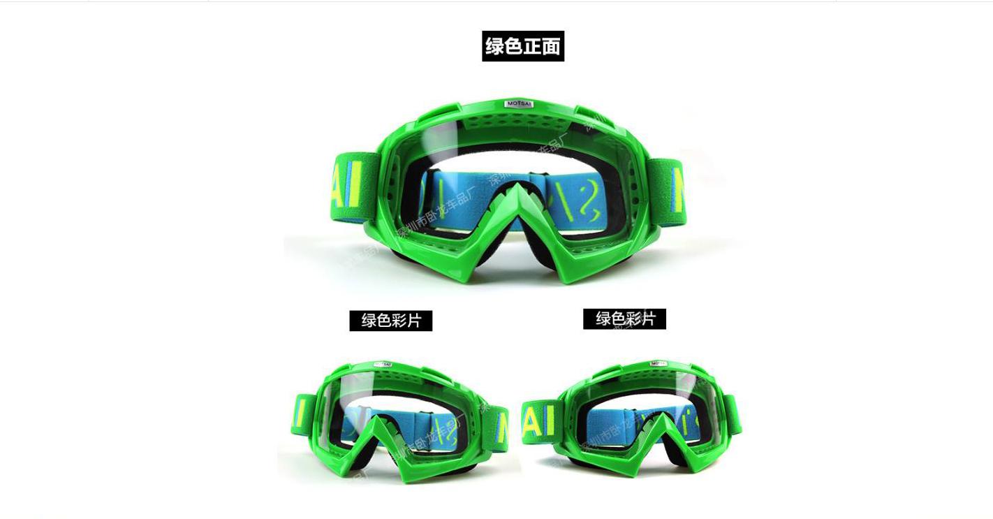แว่นวิบาก (Goggle) สีพื้นเขียว (ปลายจมูกแหลม) เลนส์ใส สำเนา