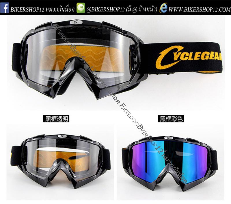 แว่นวิบาก (Goggle) สีพื้นดำ (เลือกสีเลนส์ ได้1สีเท่านั้น)
