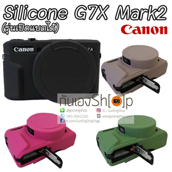 ซิลิโคนเคส Canon G7X Mark2 / Silicone Case Canon G7X Mark ii