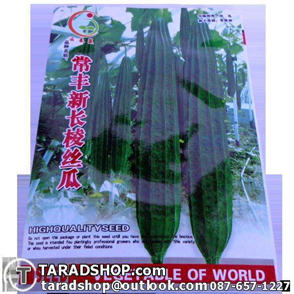 เมล็ดผัก บวบเหลียม (ชนิดซอง)