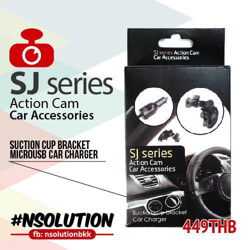 SJ Car Kit Original แท้ สำหรับ SJCAM, Yi