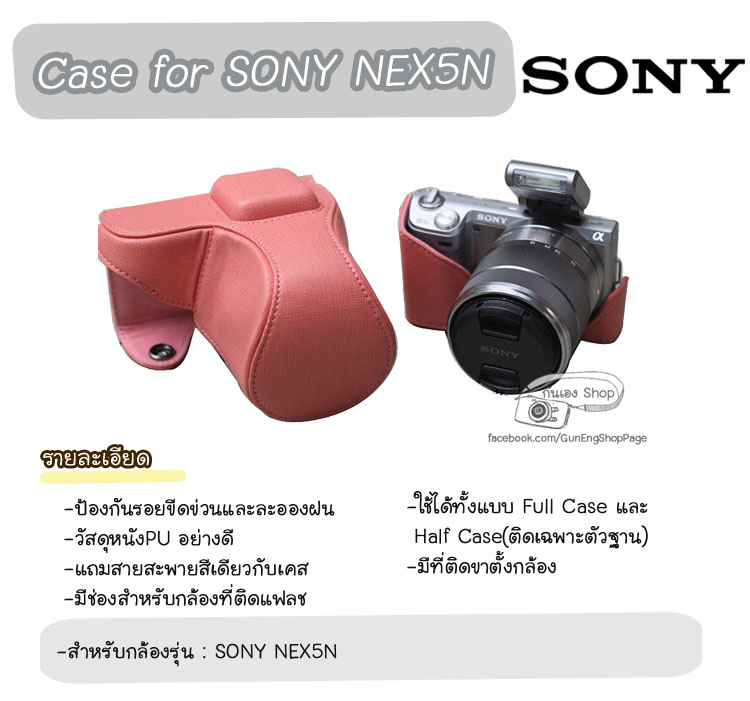 Case Sony NEX5N