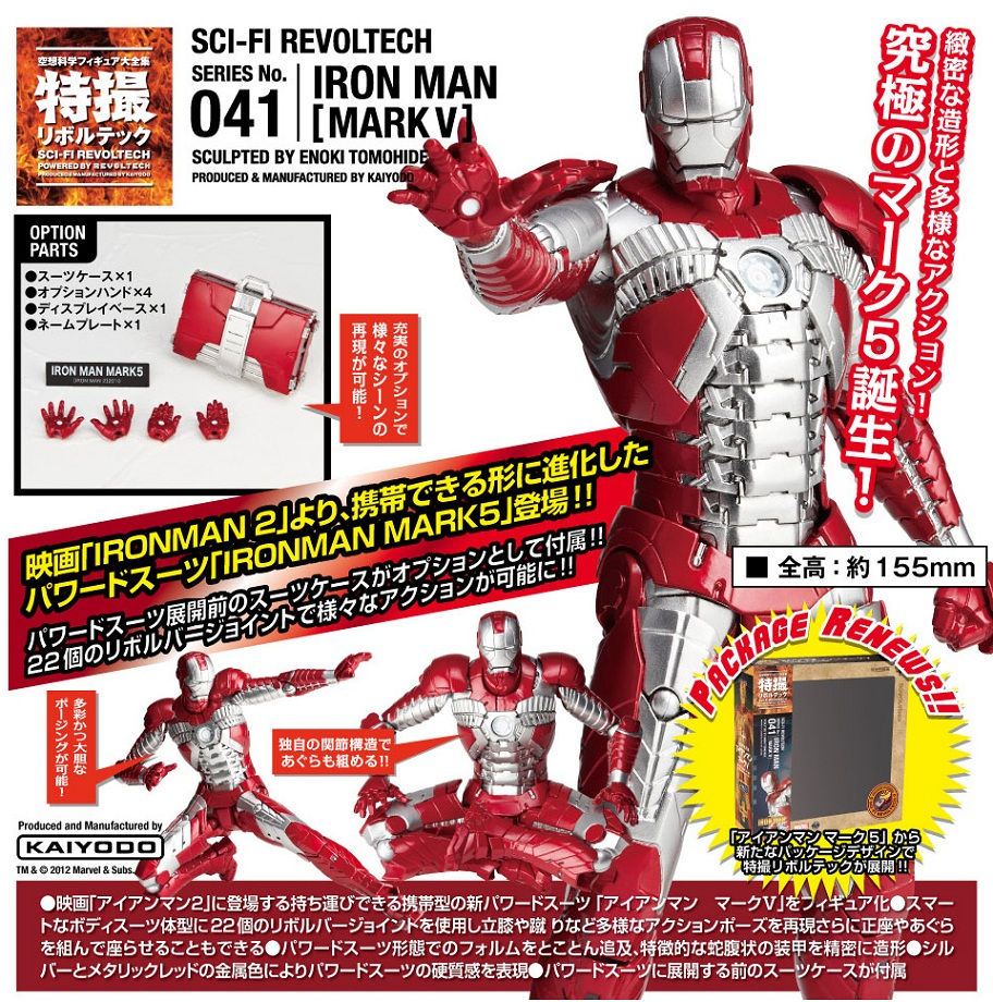 Revoltech Sci-fi Series No.41 iron man mark V