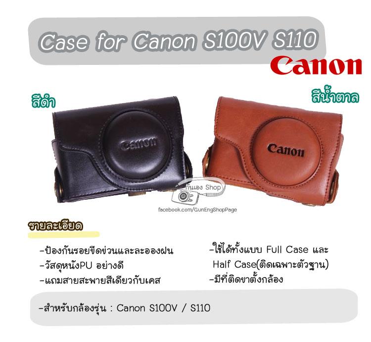เคสหนัง Canon S110V S110