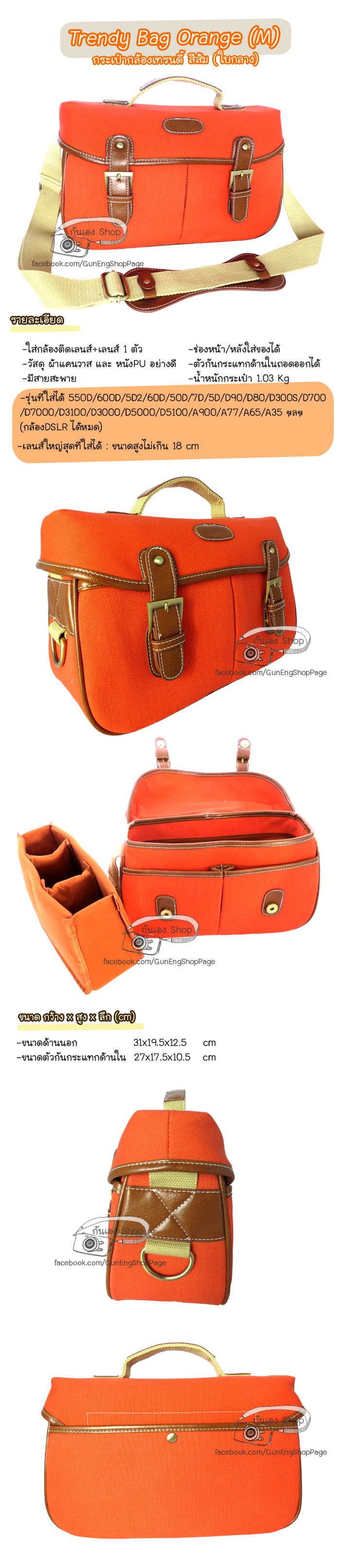 กระเป๋ากล้อง Trendy Orange (M)
