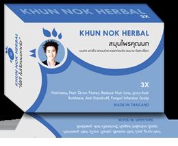 สบู่สมุนไพร KHUN NOK HERBAL 3X