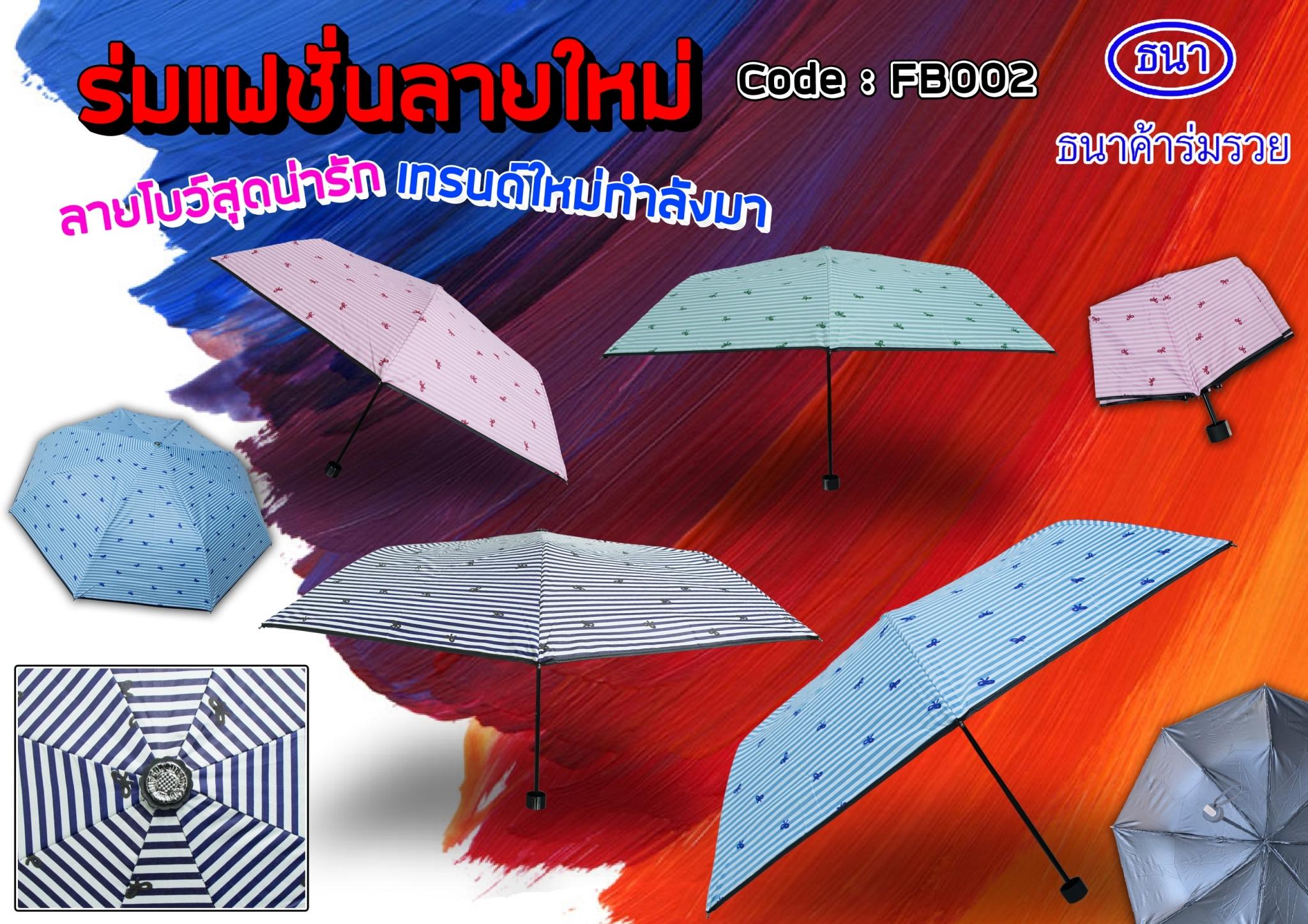ร่มพับแฟชั่นลายโบว์ FB 002 เลือกสีได้