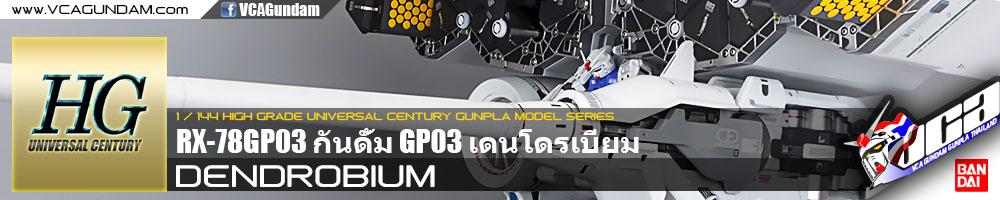 HG GP03 DENDROBIUM เดนโดรเบียม