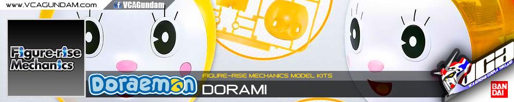 Figure-rise Mechanics DORAMI โดเรมี่