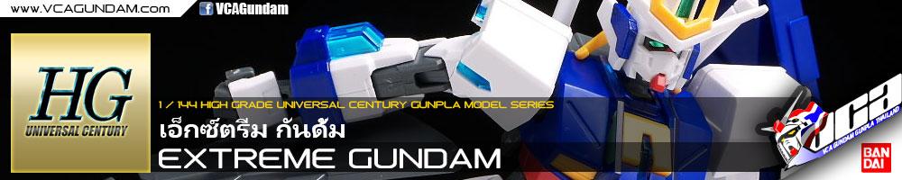 HG EXTREME GUNDAM เอ็กซ์ตรีม กันดั้ม