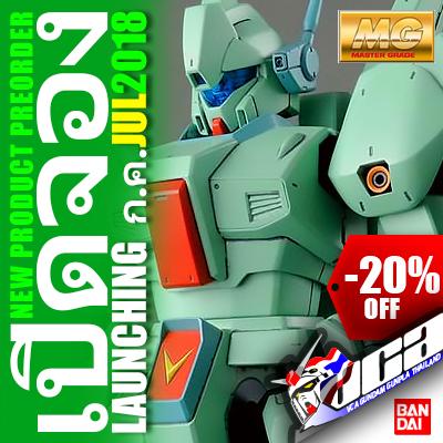 BANDAI® MG 1/100 RGM-89 เจกัน