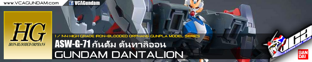 HG GUNDAM DANTALION กันดั้ม ดันทาลิออน
