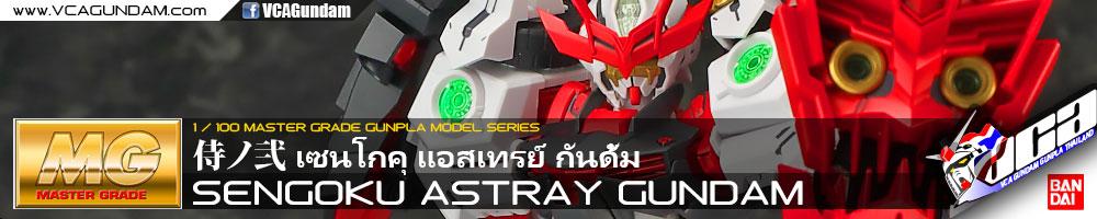 MG SENGOKU ASTRAY GUNDAM เซนโกคุ แอสเทรย์ กันดั้ม