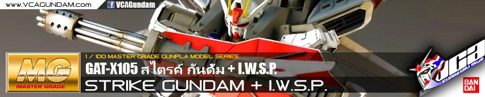 MG STRIKE GUNDAM + I.W.S.P. สไตรค์ กันดั้ม