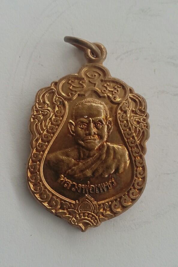 พระเหรียญหลวงพ่อเพชร รุ่นแรก วัดศรีสุธรรม