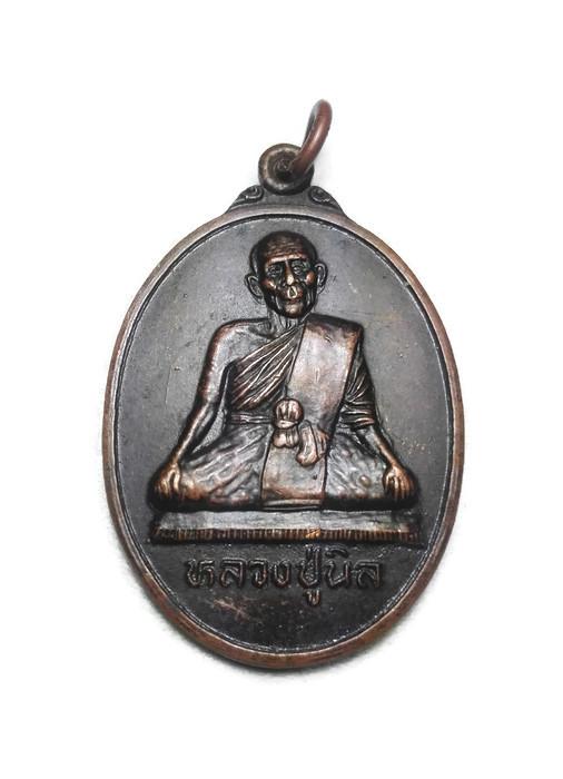 เหรียญหลวงปู่นิล วัดครบุรี รุ่นเมตตา มหานิยม