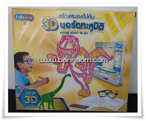 3D บอร์ดทะลุมิติ (มี 2 แบบให้เลือก) ** ค่าจัดส่งฟรี ปณ.พัสดุธรรมดา