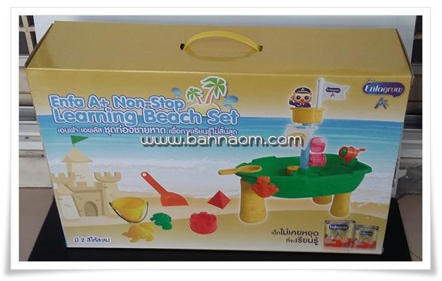 เอนฟาชุดท่องชายหาด (โต๊ะเล่นทราย มี 2 สีให้เลือก) ** ค่าจัดส่งฟรี ปณ.พัสดุธรรมดา