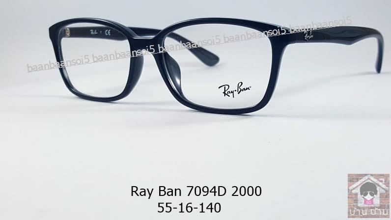 Rayban RB 7094D 2000 โปรโมชั่น กรอบแว่นตาพร้อมเลนส์ HOYA ราคา 2,900 บาท