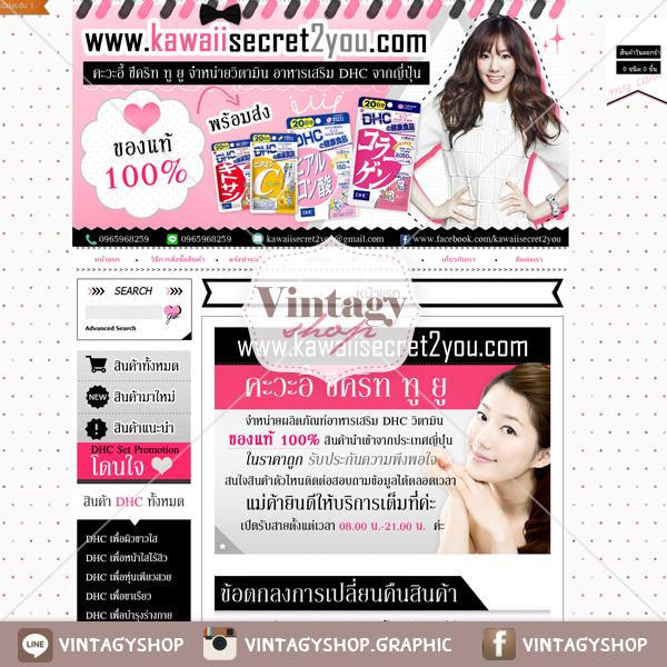 ออกแบบเว็บร้านค้าออนไลน์ ชิคๆ สไตล์เกาหลี สีชมพู-ขาว-ดำ