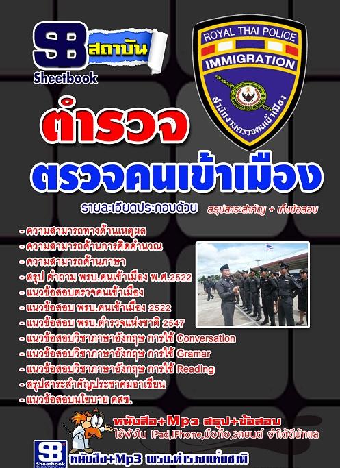 ++แม่นๆ หนังสือ+Mp3 ตำรวจตรวจคนเข้าเมือง