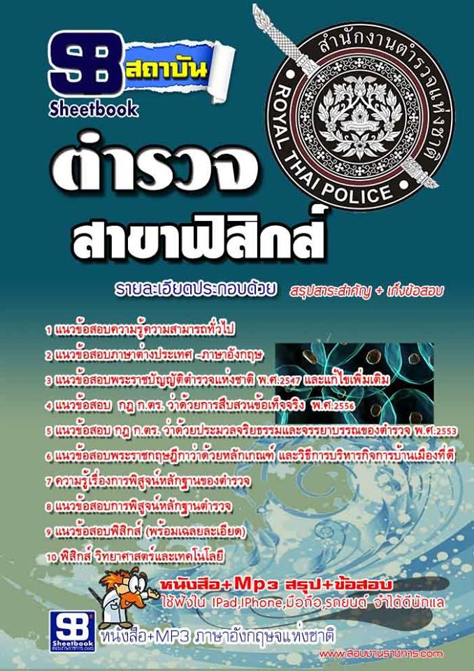 BlogGang.com : : Pisitchai : [Updated!!!] เปิดสอบล่าสุด#แนวข้อสอบตำรวจพิสูจน์หลักฐาน  ด้านฟิสิกส์