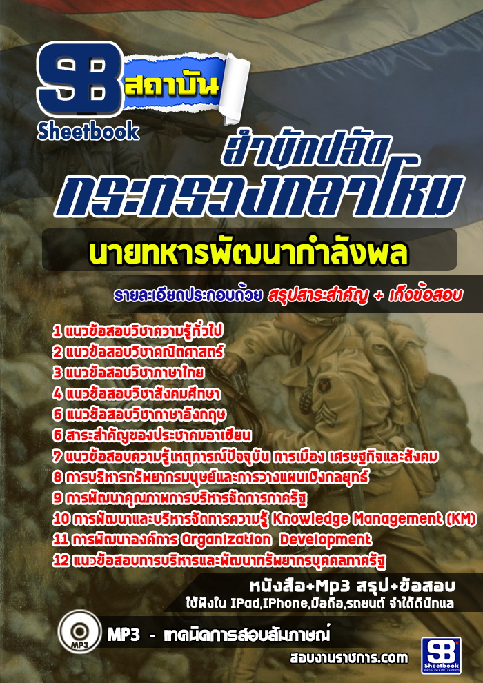 แนวข้อสอบราชการ สำนักปลัดกระทรวงกลาโหม นายทหารพัฒนากำลังพล อัพเดทใหม่ 2560