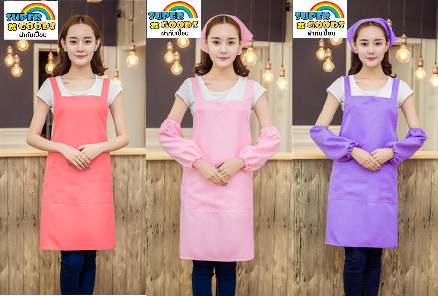 ผ้ากันเปื้อนผู้ใหญ่สไตล์เกาหลีญี่ปุ่น ผ้าคอตตอนสีพื้น มี 10 สี