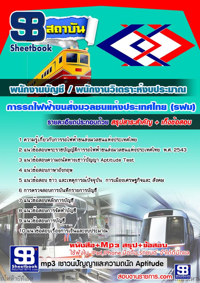 #แนวข้อสอบพนักงานบัญชี / พนักงานวิเคราะห์งบประมาณ รฟม.การรถไฟฟ้าขนส่งมวลชนแห่งประเทศไทย