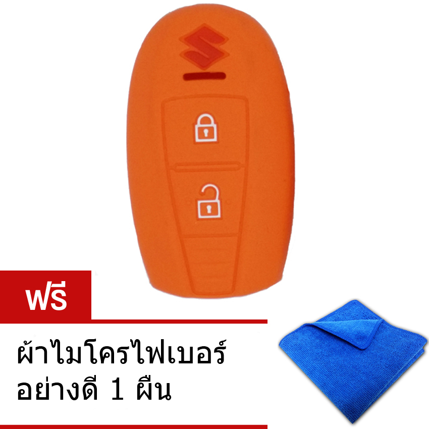 WASABI ซิลิโคนกุญแจ Suzuki Swift (สีส้ม) แถมฟรี ผ้าไมโครไฟเบอร์ อย่างดี 1 ผืน