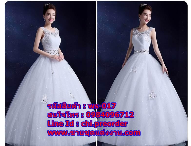ชุดแต่งงานราคาถูก กระโปรงสุ่ม ws-017 pre-order
