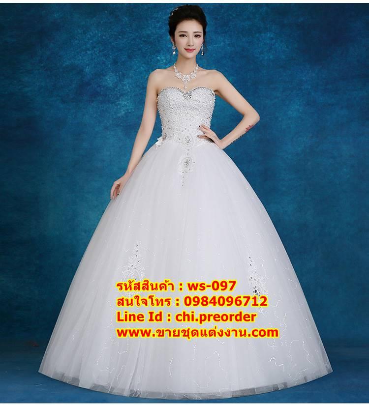 ชุดแต่งงานราคาถูก เกาะอก ws-097 pre-order