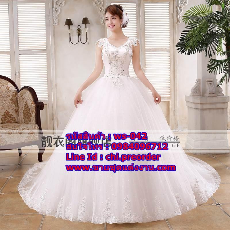ชุดแต่งงานราคาถูก กระโปรงสุ่ม เปิดหลัง ws-042 pre-order