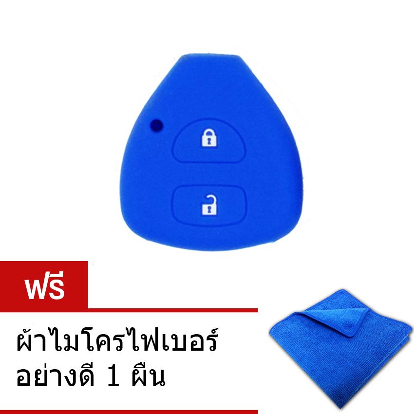 WASABI ซิลิโคนกุญแจ Toyota Vios,Yaris,Commuter (สีน้ำเงิน) แถมฟรี ผ้าไมโครไฟเบอร์ อย่างดี 1 ผืน