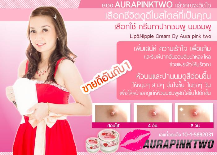 ครีมทาปากนมชมพู aura pink two 1 แถม 2