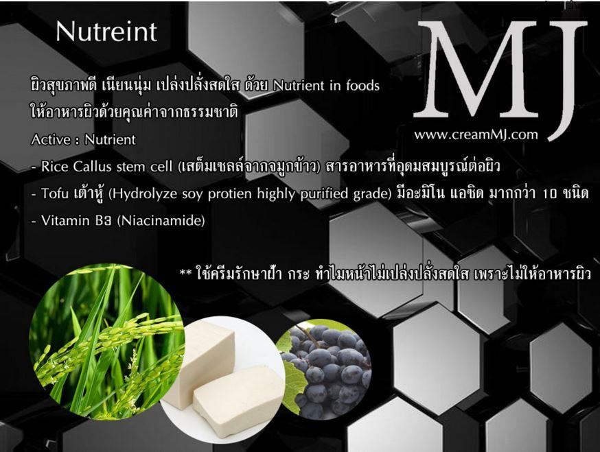 cream mj ผิวสุขภาพดี