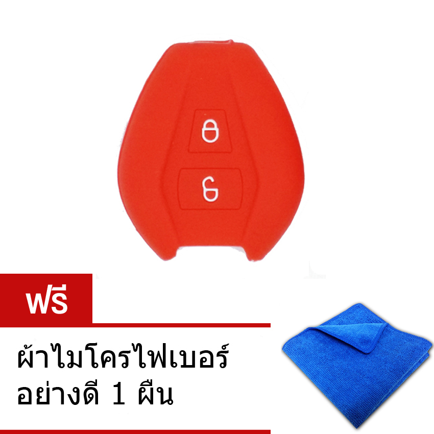 WASABI ซิลิโคนกุญแจ Isuzu D-Max (สีแดง) แถมฟรี ผ้าไมโครไฟเบอร์ อย่างดี 1 ผืน