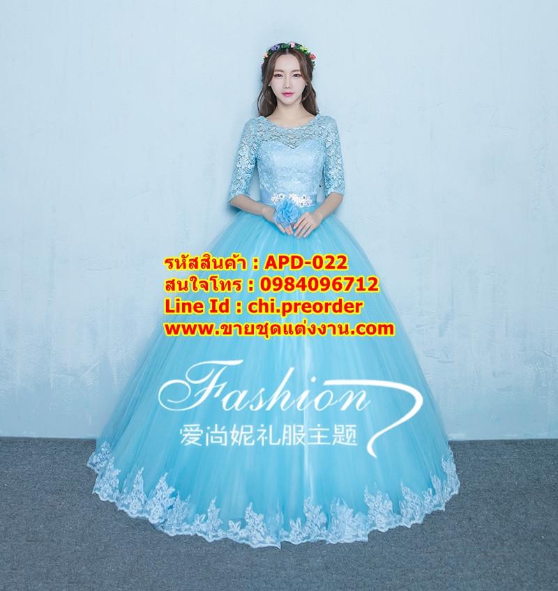 ชุดแต่งงาน [ ชุดพรีเวดดิ้ง Premium ] APD-022 กระโปรงยาว สีฟ้า (Pre-Order)