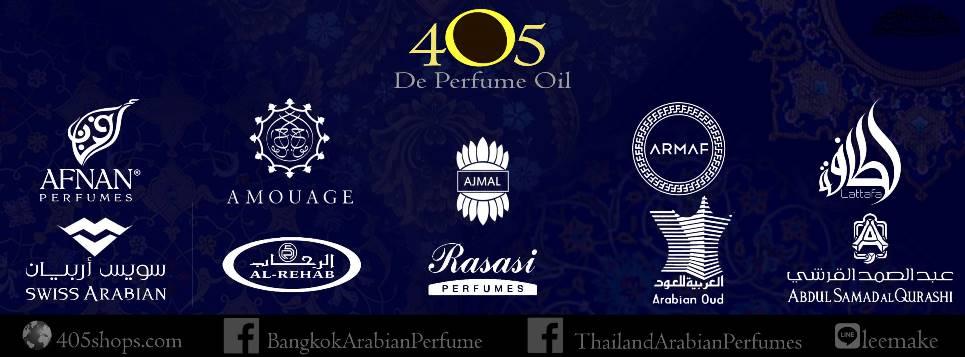 405 Perfume Oil น้ำหอมอาหรับ